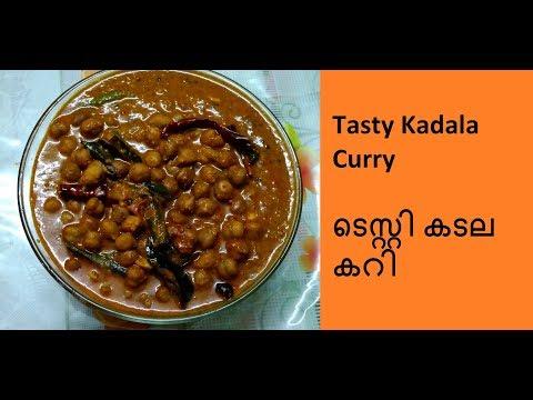 Tasty Kadala Curry / ടെസ്റ്റി കടല കറി / No 244