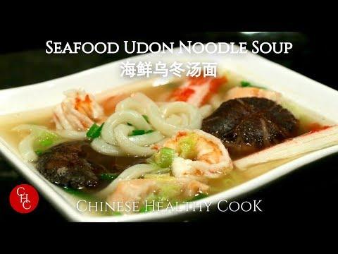 Seafood Udon Noodle Soup 海鲜乌冬汤面