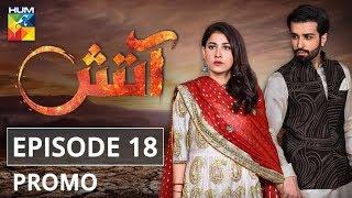 Aatish Episode #18 Promo HUM TV Drama