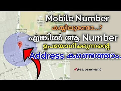 How to Find  Address Using Mobile Number | Malayalam Tech