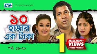Dosh Hazar Ek Taka   Episode 16-20   Bangla Comedy Natok   Mosharof Karim   Chonchol   Kushum