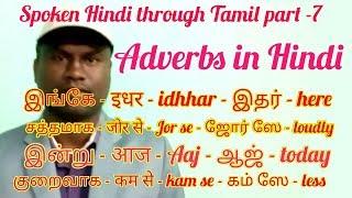 Spoken Hindi Through Tamil Part 99 -1000 most spoken sentences