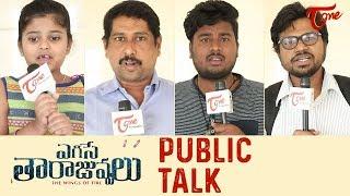 Kathi Mahesh | Egise Tarajuvvalu Public Talk | Priyadarshi | Yashwanth | Hasini | Mahesh Kathi
