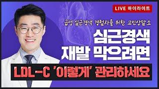 [하이라이트] 심근경색 재발 막으려면 LDL-C '이렇게' 관리하세요
