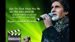 Bangla Rabindra Song by Big B Amitabh Bachchan