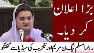 Maryam Aurangzaib Media Talk | 17 July 2018 | Neo News