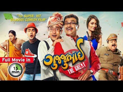 Gujjubhai The Great - Superhit Comedy Gujarati Full Film in 15 Mins - Siddharth Randeria