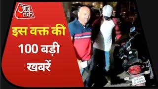 देश-दुनिया की अभी तक की 100 बड़ी खबर   Speed News Hindi   Top 100 News   Shatak Aaj Tak