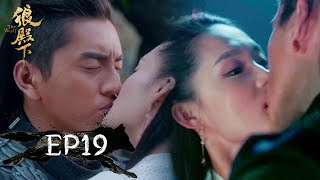 The Wolf | EP19:Kiss scene! 'Don't Leave Me Alone' Unconscious Kiss | Exclusive Cut(MZTV)