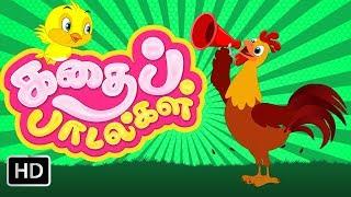 Kathai Padalgal (கதை பாடல்கள்) Non-Stop Compilations   Tamil Rhymes for Kids