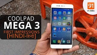 Coolpad Mega 3 : First Look | Hands on | Launch [Hindi-हिन्दी]