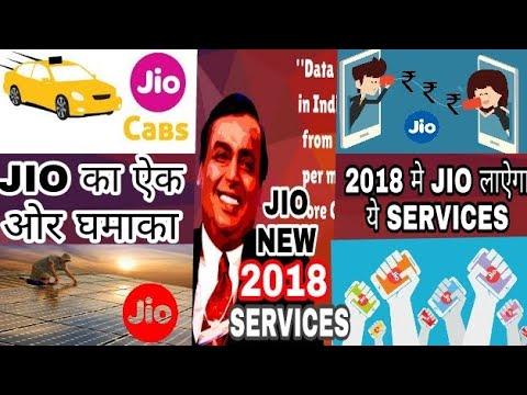 JIO का ऐक ओर घमाका | 2018 मे JIO लाऐगा ये SERVICES | JIO CLEAN ENERGY | JIO BANK | JIO CAB