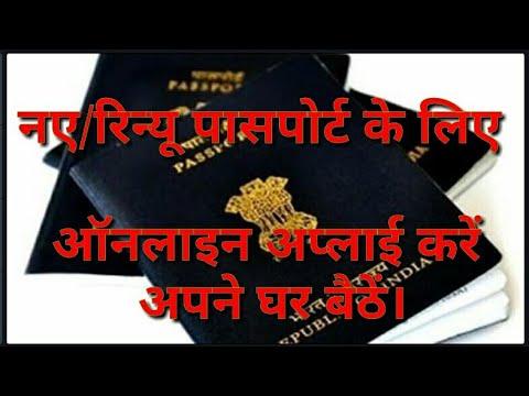 Passport apply online for New or Renewal || #passport online me kaise apply karen ||  Part-1