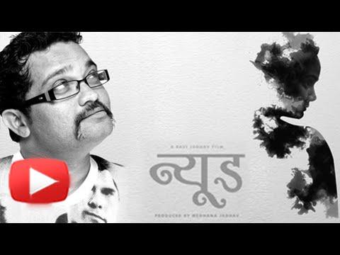 "Xxx Mp4 Ravi Jadhav's Next Marathi Film ""Nude"" 3gp Sex"