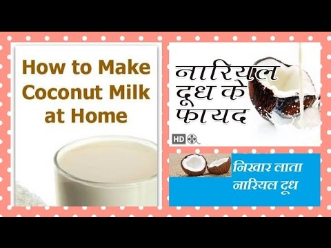 How to make COCONUT MILK at home | DIY COCONUT MILK | HOMEMADE COCONUT MILK | ORGANIC & EASY