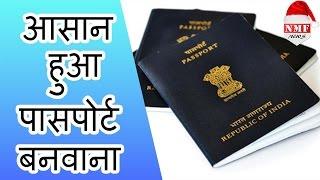 Passport बनाना हुआ Easy, Rules में हुए 7 अहम बदलाव
