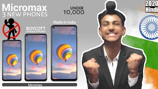Micromax new mobile 2020 | micromax upcoming phones 2020