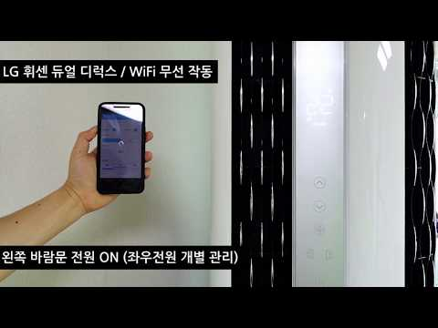 LG 휘센 2018년형 듀얼 디럭스 Smart ThinQ WiFi 무선 설정 / Enuri 리뷰