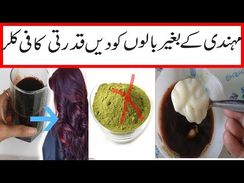 COFFEE HAIR DYE ||COFFEE HAIR DYE ON BLACK HAIR||COFFEE HAIR DYE AT HOME
