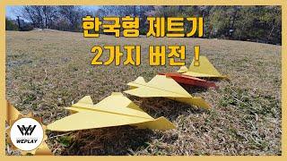 [위플레이] 한국형 전투기 종이접기! 고무줄 런치 가능 [파종소 | 장흥규파일럿]