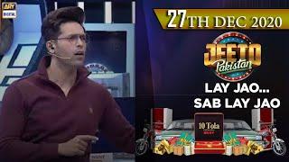 Jeeto Pakistan –  Guest: Aadi Adeal Amjad – 27th December 2020