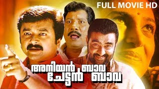 Evergreen Malayalam Comedy Movie | Aniyan Bava Chetan Bava | Full Movie | Ft.Jayaram, Premkumar