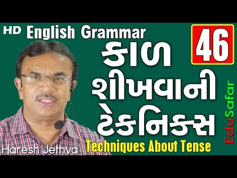 Techniques About Tense - English Grammar in Gujarati-46