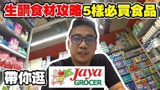 馬來西亞如何購買生酮食材  Jaya Grocer五大必買食品【vlog#3】 How To Buy Keto Food In Malaysia 瘦身 減肥 Keto Kokee 低碳