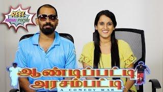 Reel Anthu Pochu | Episode 5 | Andipatti Arasampatti | Old movie review | Madras Central