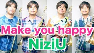 NiziU「Make you happy」Trombone Cover - ニジュウ(歌詞付き) トロンボーン四重奏で吹いてみた!