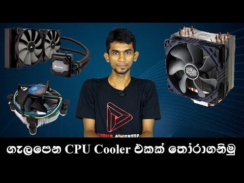 Sinhala PC SHOW - How to Choose Correct CPU Cooler in Sri Lanka