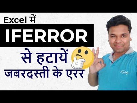 Easy To Use Excel IFERROR Function IN Hindi