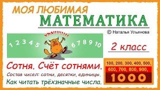 Сотня. Счет сотнями. 100, 200, 300… Счет до 1000. Состав трехзначных чисел. Математика 2 класс.