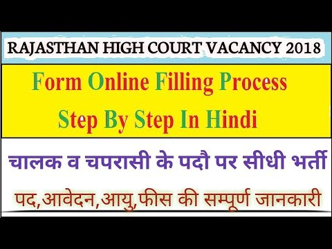 How To Fill Rajasthan High Court Vacancy 2018 Form Online Step by Step In Hindi