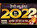 Happy New Year Song 2017 Hindi Happy New Year Song For New Y
