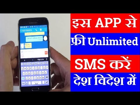 send free sms from internet to mobile