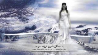 داستان شیخ فرزند مرده