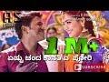 Uttar Karnataka Janapada Video Song Power Star Punith Rajkumar Performance In UK Song AS Production mp3