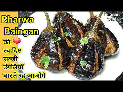 Bharwa Baingan Recipe in Hindi भरवां बैंगन How to make Stuffed Brinjal at Home