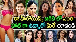 Top Telugu Heroines In Bikini|Kajal|Anushka|Rakul Preet Singh|Samantha|Akshay TV