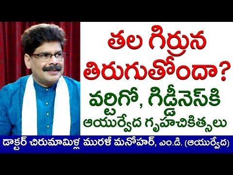 Dizziness and Vertigo, Causes and Ayurvedic Treatment in Telugu   తల తిరుగుతోందా? ఈ వీడియో చూడండి.