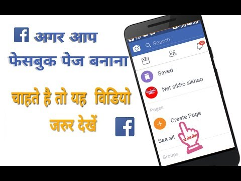 how to create a facebook page / for android mobile [in hindi ]