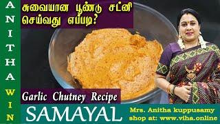 பூண்டு சட்னி / Garlic Chutney /लहसुन चटनी /அனிதா குப்புசாமி / Anitha Kuppusamy / Kitchen