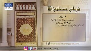 Qurbani Ka Ajar - Eid e Qurban - R&R SAADI STUDIOS GROUP PRODUCTION