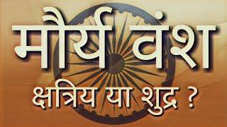 Download मौर्य वंश किस जाती का है ? क्षत्रिय या शुद्र ? Maurya dynast । Shudra or Kshatriya ? Video