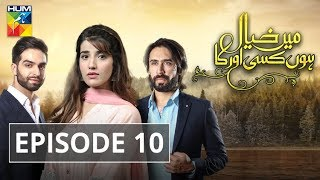 Main Khayal Hoon Kisi Aur Ka Episode #10 HUM TV Drama 25 August 2018