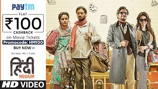 Hindi Medium → In Cinemas | Irrfan Khan | Saba Qamar & Deepak Dobriyal