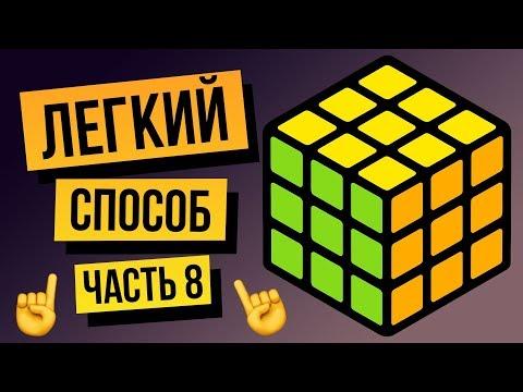 Как собрать кубик Рубика 3х3 для начинающих. Самый легкий способ 2018 года. Часть 8. Финал