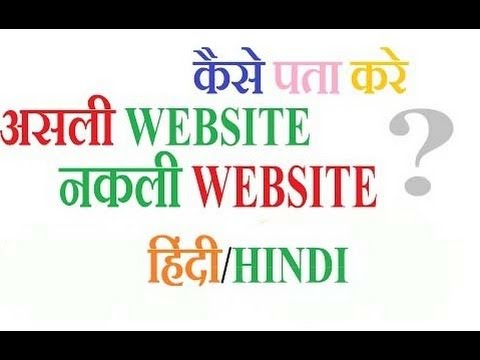 How to check website is real or fake in hindi