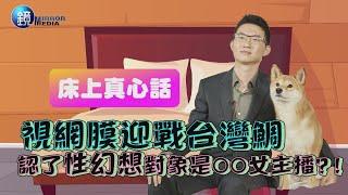 【床上真心話】視網膜迎戰台灣鯛 認了性幻想對象是○○女主播?!|鏡週刊